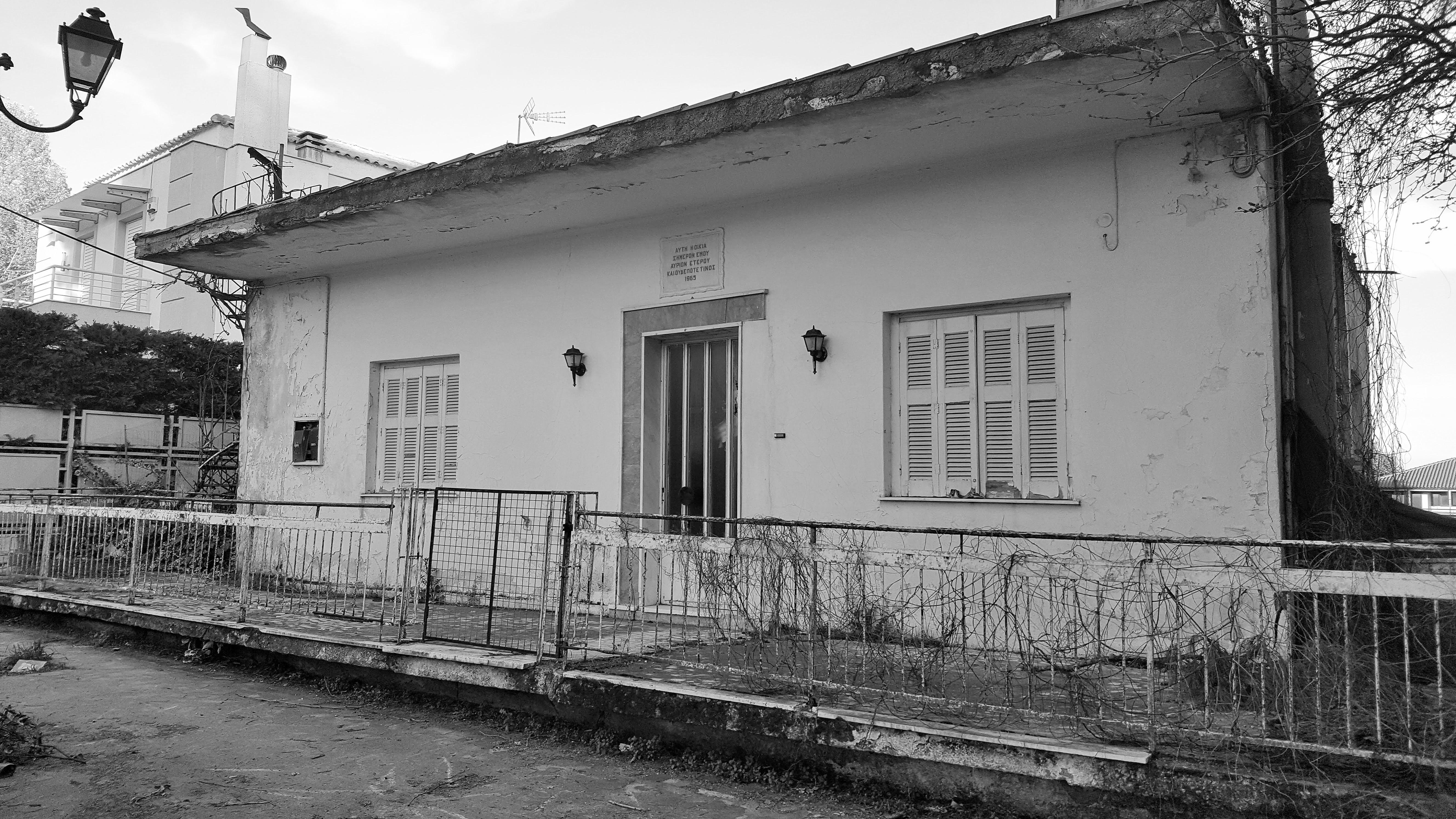«Αυτή η οικία…»